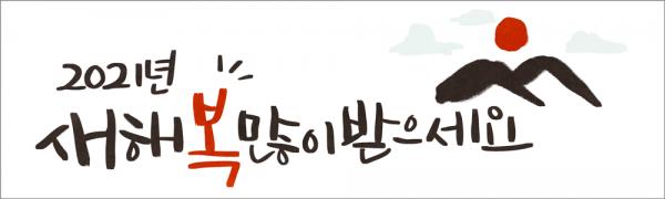 2021_banner
