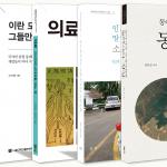 [공지] 대한민국학술원 우수학술도서 5권 선정