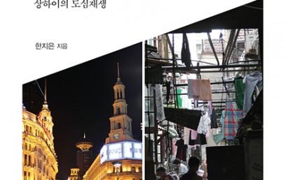 도시와 장소 기억 _ 근대역사경관의 노스탤지어를 이용한 상하이의 도심재생