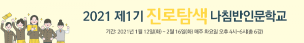 event_banner_진로탐색