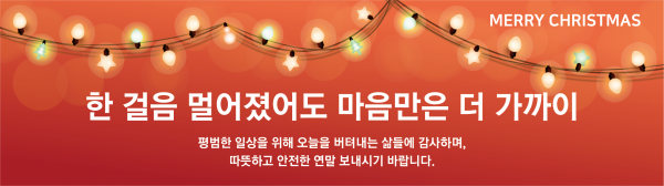 event_banner_xmas