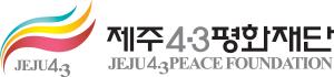 제주 4.3 평화재단