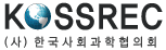 한국사회과학협의회