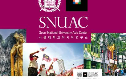 아시아연구소 연구인턴 2기 워크숍 시리즈