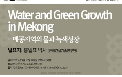 메콩지역의 물과 녹색성장