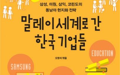 말레이세계로 간 한국 기업들