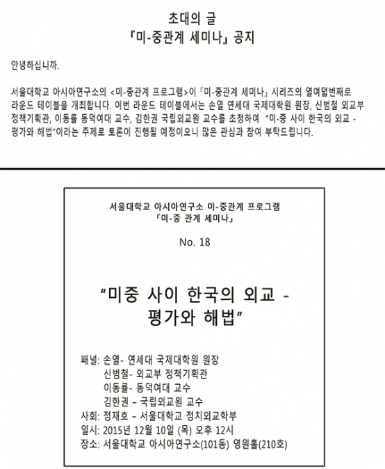 『미-중관계 세미나』, No. 18. 미중 사이 한국의 외교 – 평가와 해법