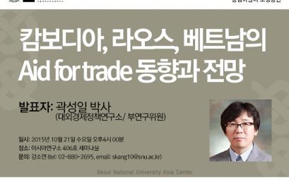 캄보디아, 라오스, 베트남의 Aid for trade 동향과 전망