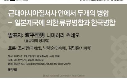 근대아시아질서사 안에서 두개의 병합 – 일본제국에 의한 류큐병합과 한국병합