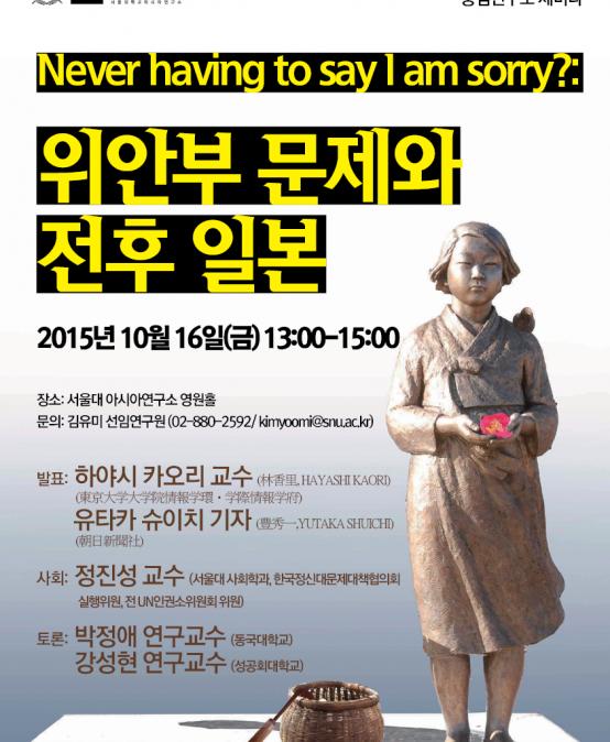 Never having to say I am sorry?: 위안부 문제와 전후 일본