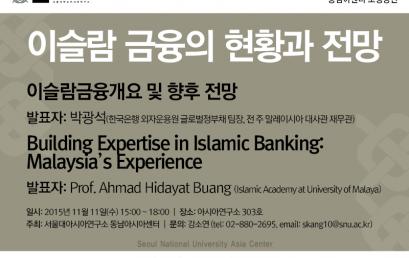 이슬람 금융의 현황과 전망