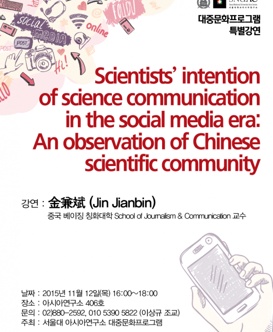 Scientists' intention of science communication in the social media era: An observation of Chinese scientific community