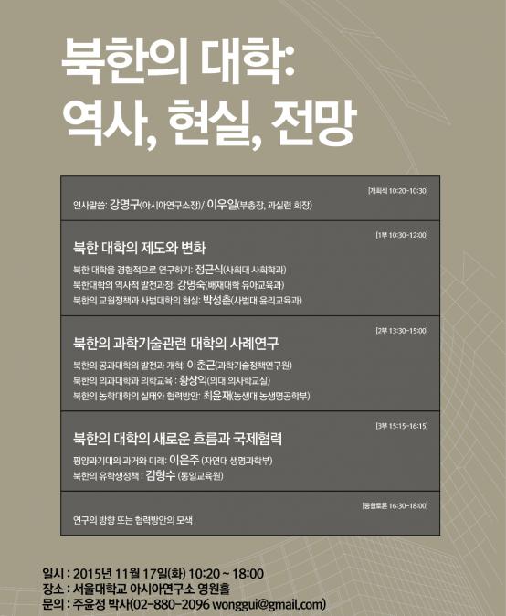 북한의 대학: 역사, 현실, 전망