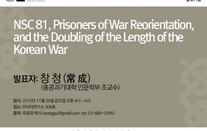 NSC 81, Prisoners of War Reorientation, and the Doubling of the Length of the Korean War