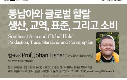 동남아와 글로벌 할랄 생산, 교역, 표준, 그리고 소비