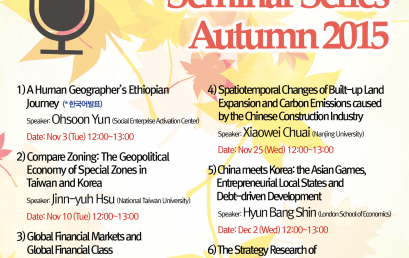SNUAC Visiting Scholars Brown Bag Seminar Series Autumn 2015