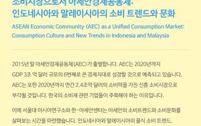 서울대 아시아연구소 동남아센터 한아세안센터 공동 기업설명회