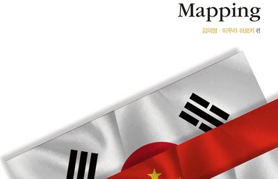 한·중·일 사회적경제 MAPPING
