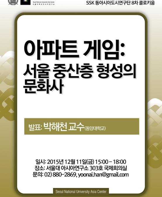아파트 게임: 서울 중산층 형성의 문화사