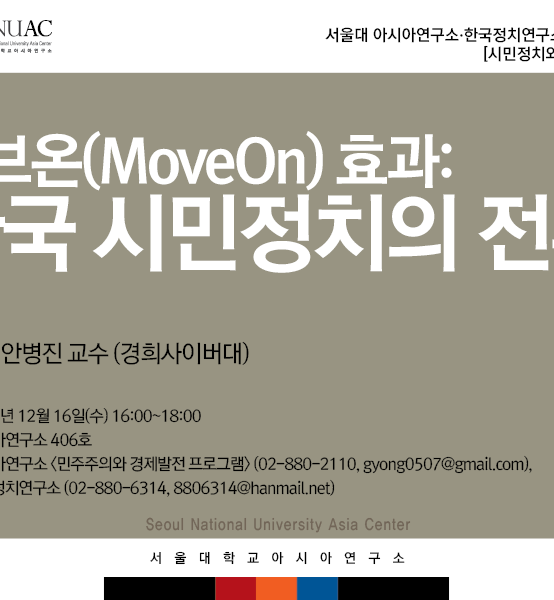 무브온(MoveOn) 효과: 한국 시민정치의 전환