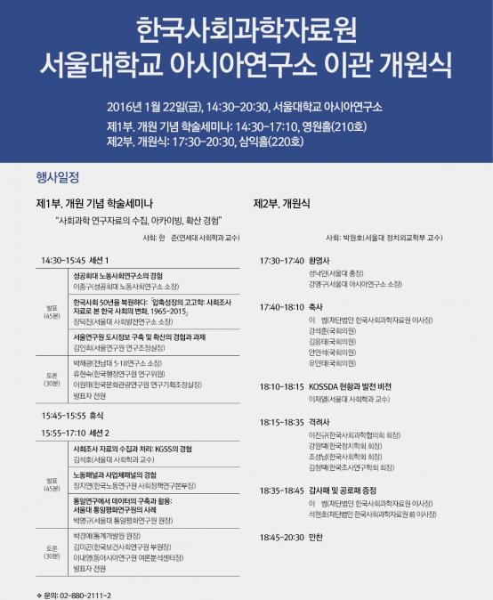 한국사회과학자료원 서울대학교 아시아연구소 이관 개원식