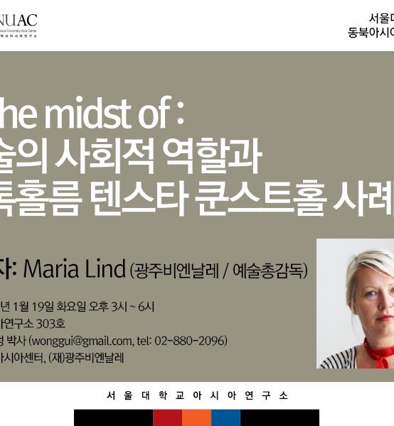 In the midst of: 예술의 사회적 역할과 스톡홀름 텐스타 쿤스트홀 사례