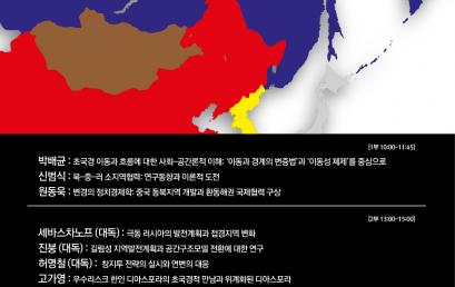 아시아연구소 초국경 프로그램 북-중-러 연구팀 워크숍