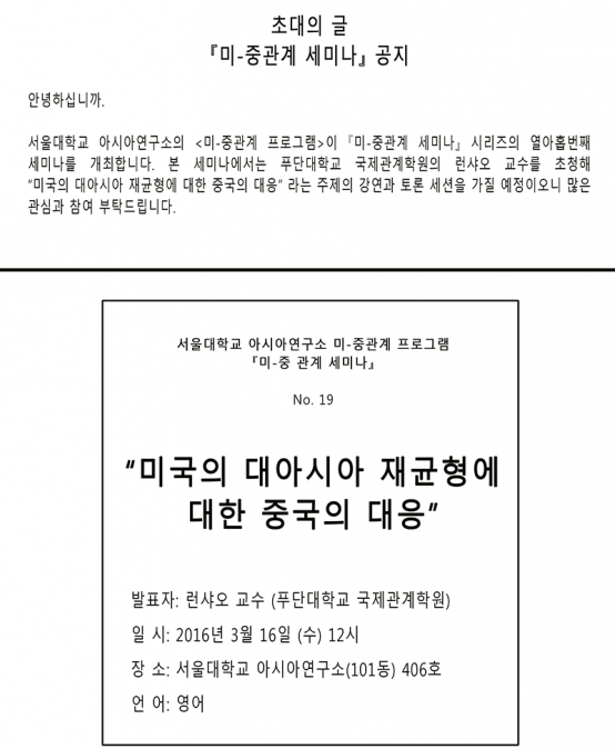 "『미-중관계 세미나』, No. 19. ""China's Responses to the U.S. Rebalance in Asia"""
