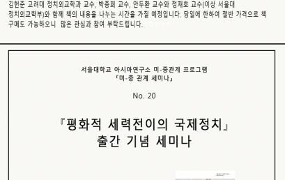 『미-중관계 세미나』, No. 20. 『평화적 세력전이의 국제정치』 출간 기념 세미나