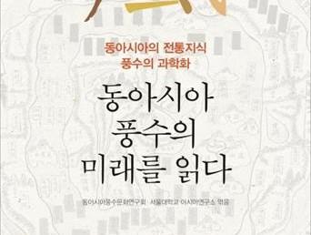 """[연합뉴스] """"풍수는 미신 아닌 과학""""…풍수 서적 잇따라 출간"""