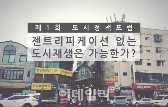 [이데일리] 제1회 도시정책 포럼 '젠트리피케이션 없는 도시재생 가능할까' 개최