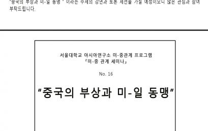 『미-중관계 세미나』, No. 16. 중국의 부상과 미-일 동맹