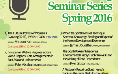 SNUAC Visiting Scholars Brown Bag Seminar Series Spring 2016