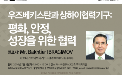 우즈베키스탄과 상하이협력기구: 평화, 안정, 성장을 위한 협력
