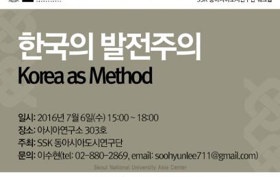 한국의 발전주의