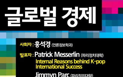 K-pop의 글로벌 경제