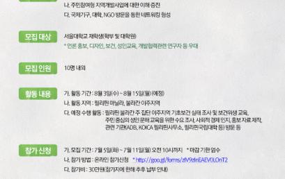 [공지] 서울대 아시아연구소 ODA기획팀 개발협력 봉사단 참여자 모집