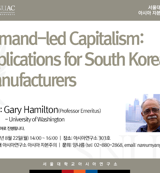 Demand-led Capitalism: Implications for South Korean Manufacturers