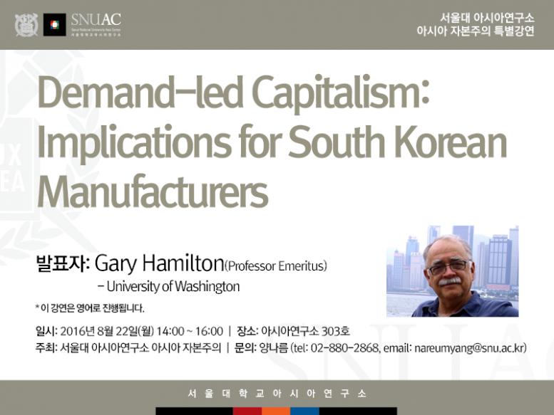 아시아 자본주의 특별강연] Demand-led Capitalism: Implications for
