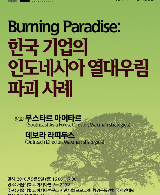Burning Paradise: 한국 기업의 인도네시아 열대우림 파괴 사례