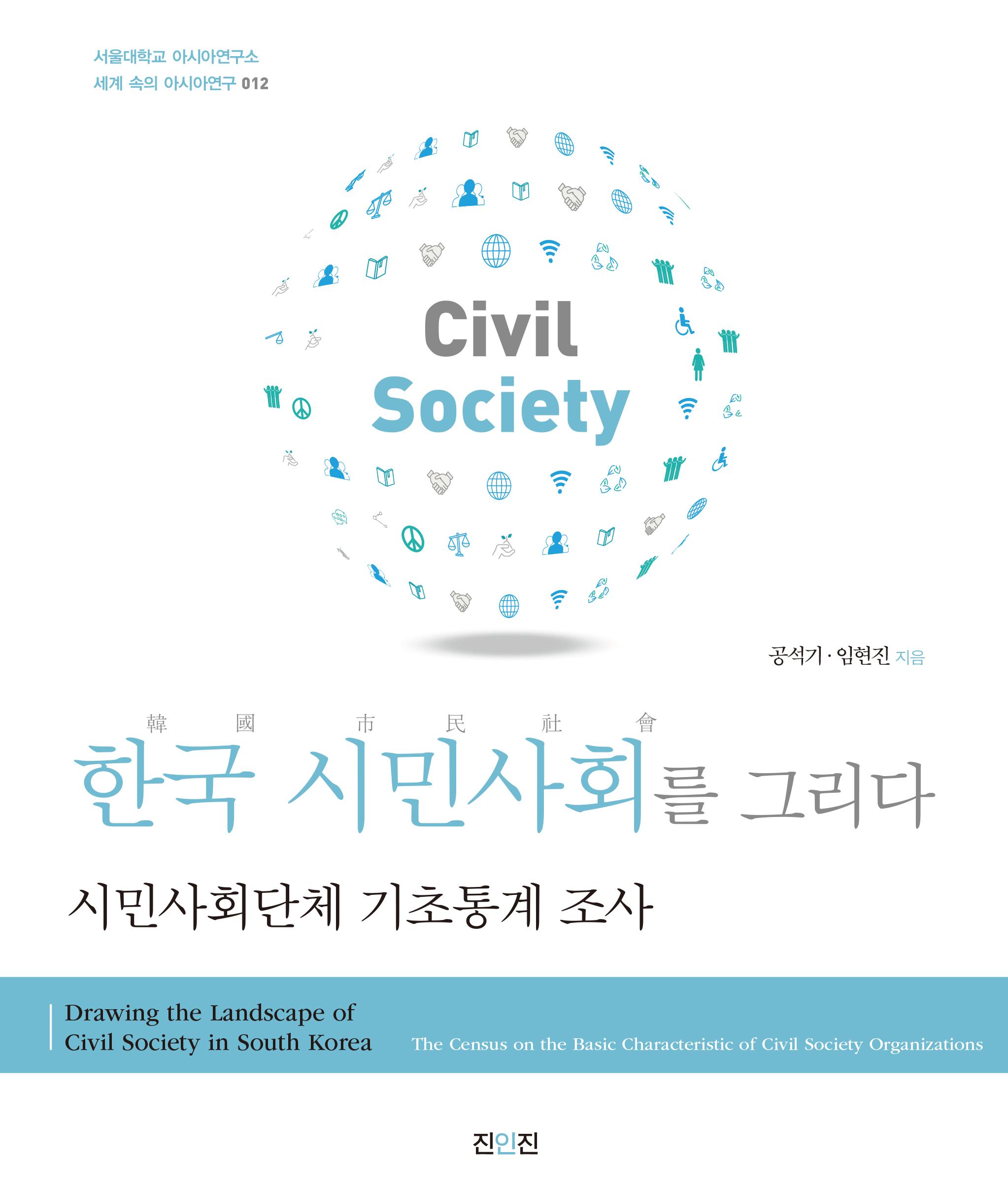 한국 시민사회를 그리다-시민사회단체 기초통계 조사