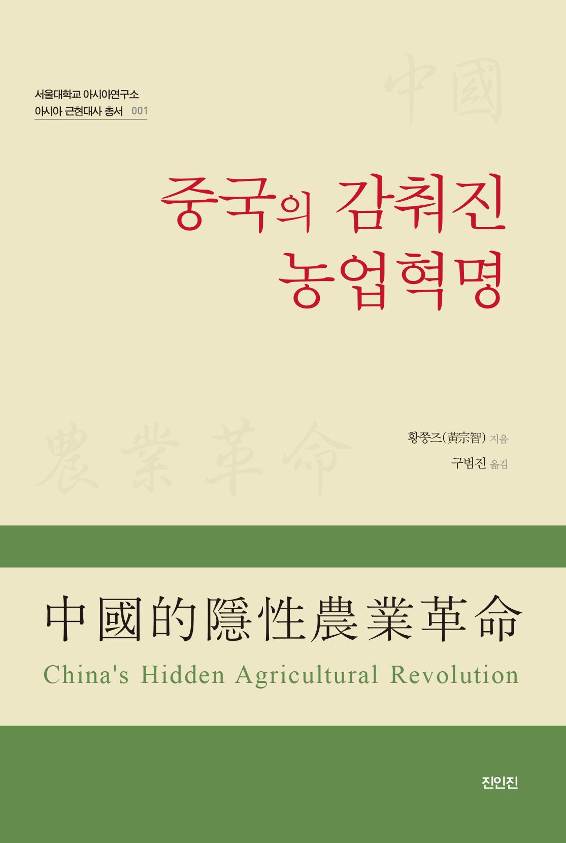 중국의 감춰진 농업 혁명