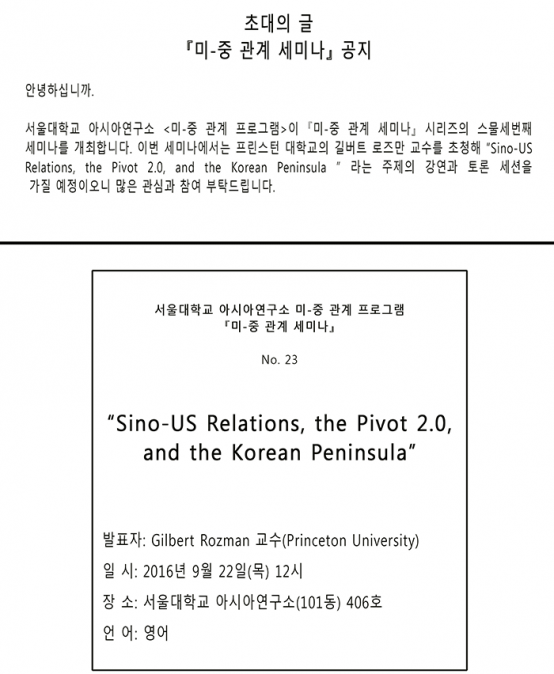 "『미-중 관계 세미나』, No. 23. ""Sino-US Relations, the Pivot 2.0, and the Korean Peninsula"""