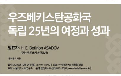 우즈베키스탄공화국 독립 25년의 여정과 성과