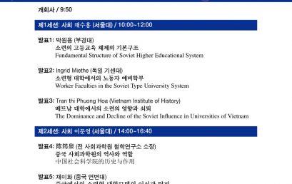 소련형 대학의 형성과 해체: 북한의 대학을 이해하는 하나의 시각