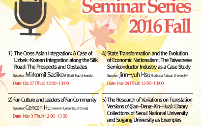 SNUAC Visiting Scholars Brown Bag Seminar Series 2016 Fall