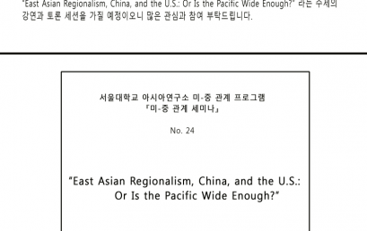 "『미-중관계 세미나』, No. 24. ""East Asian Regionalism, China, and the U.S.: Or Is the Pacific Wide Enough?"""