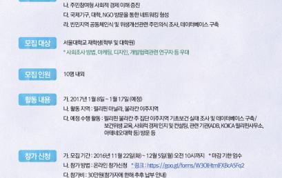 [모집공고] 서울대 아시아연구소 ODA기획팀 사회공헌활동 및 연구조사단 모집