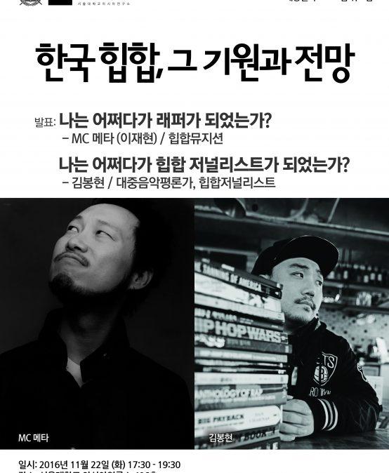 한국 힙합, 그 기원과 전망