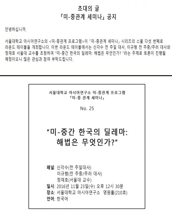 미-중간 한국의 딜레마: 해법은 무엇인가?